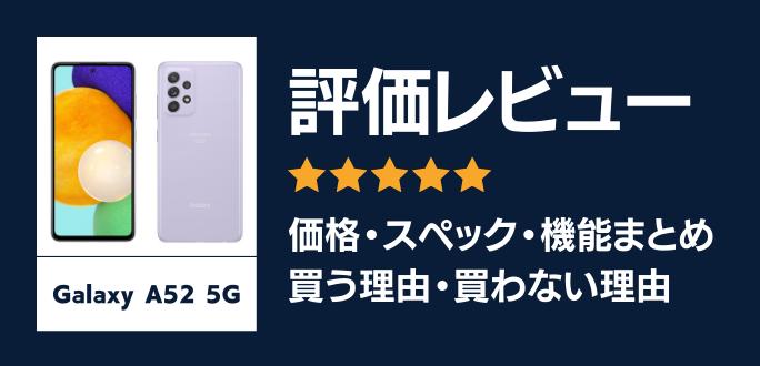 Galaxy A52 5Gの評価レビュー