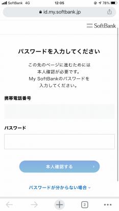 My SoftBank ログイン画面