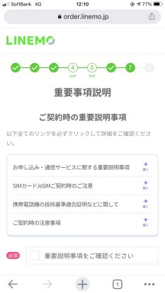 LINEMO申し込み画面