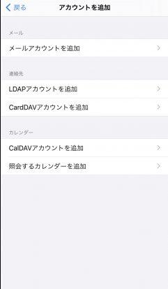 iPhoneのメール設定方法