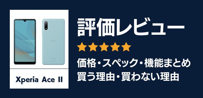 Xperia Ace IIの評価レビュー