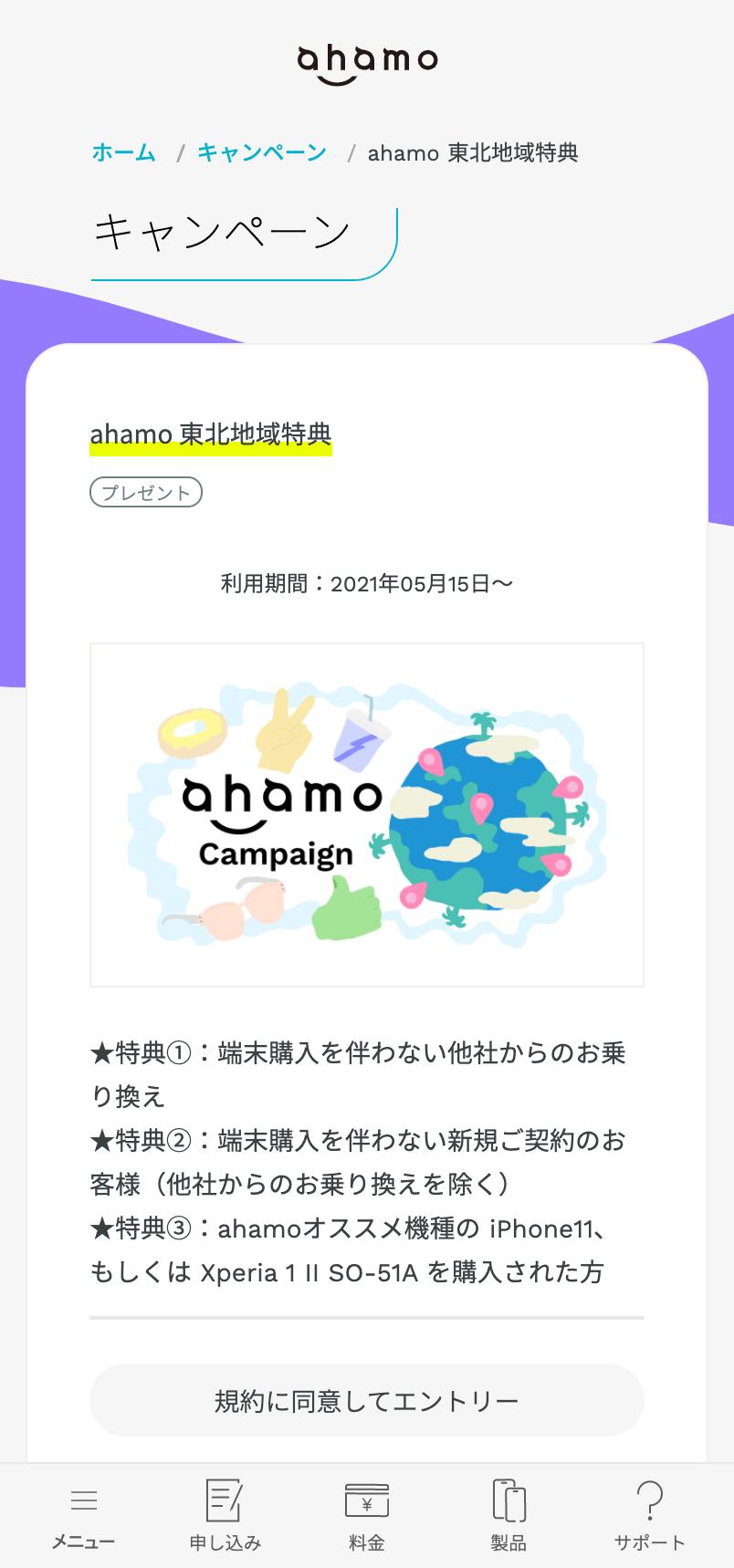 ahamo東北限定キャンペーン