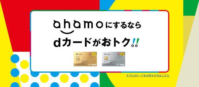 ahamo×dカード GOLD