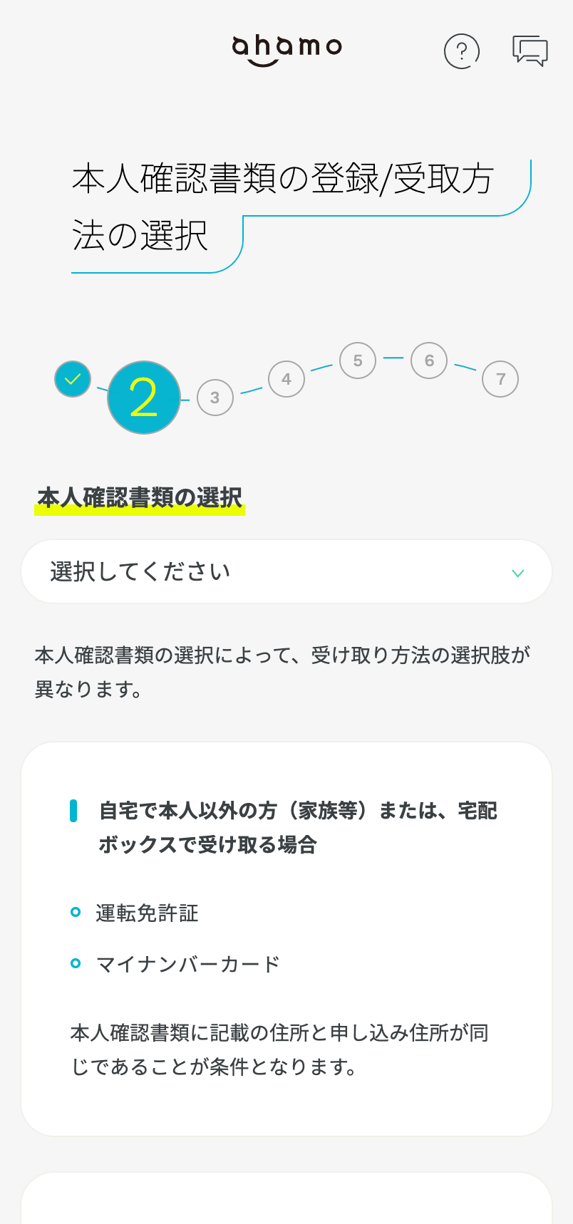 ahamo申し込み手順(新規・MNP)