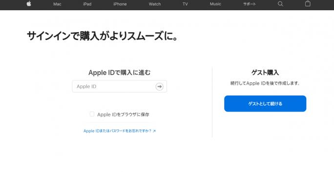 apple ログイン画面