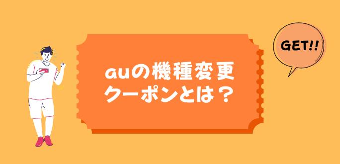 auの機種変更クーポンとは