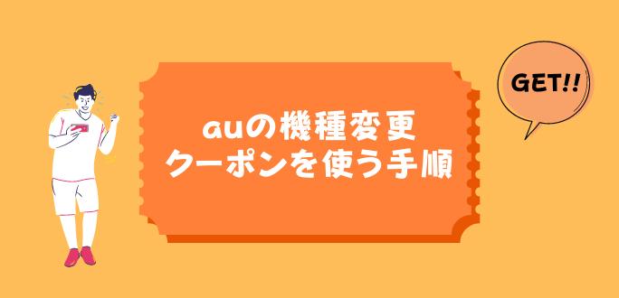 auの機種変更クーポンを使う手順