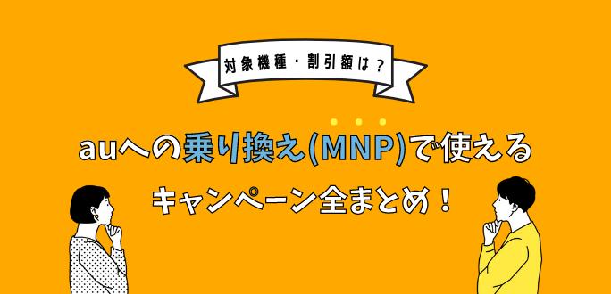 【2021年5月】auの乗り換え(MNP)キャンペーン全まとめ 対象機種・割引額