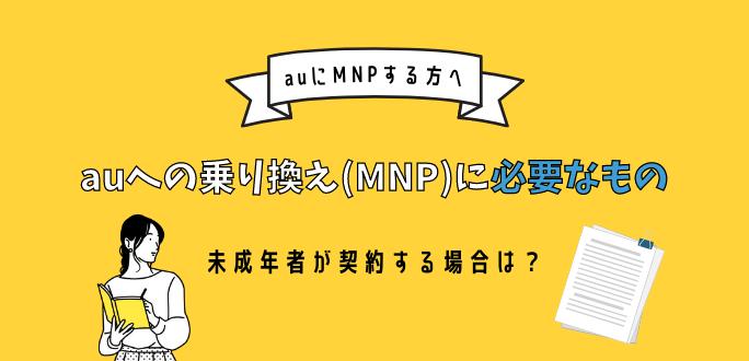 auへの乗り換え(MNP)に必要なもの|新規契約に印鑑や免許証はいる?