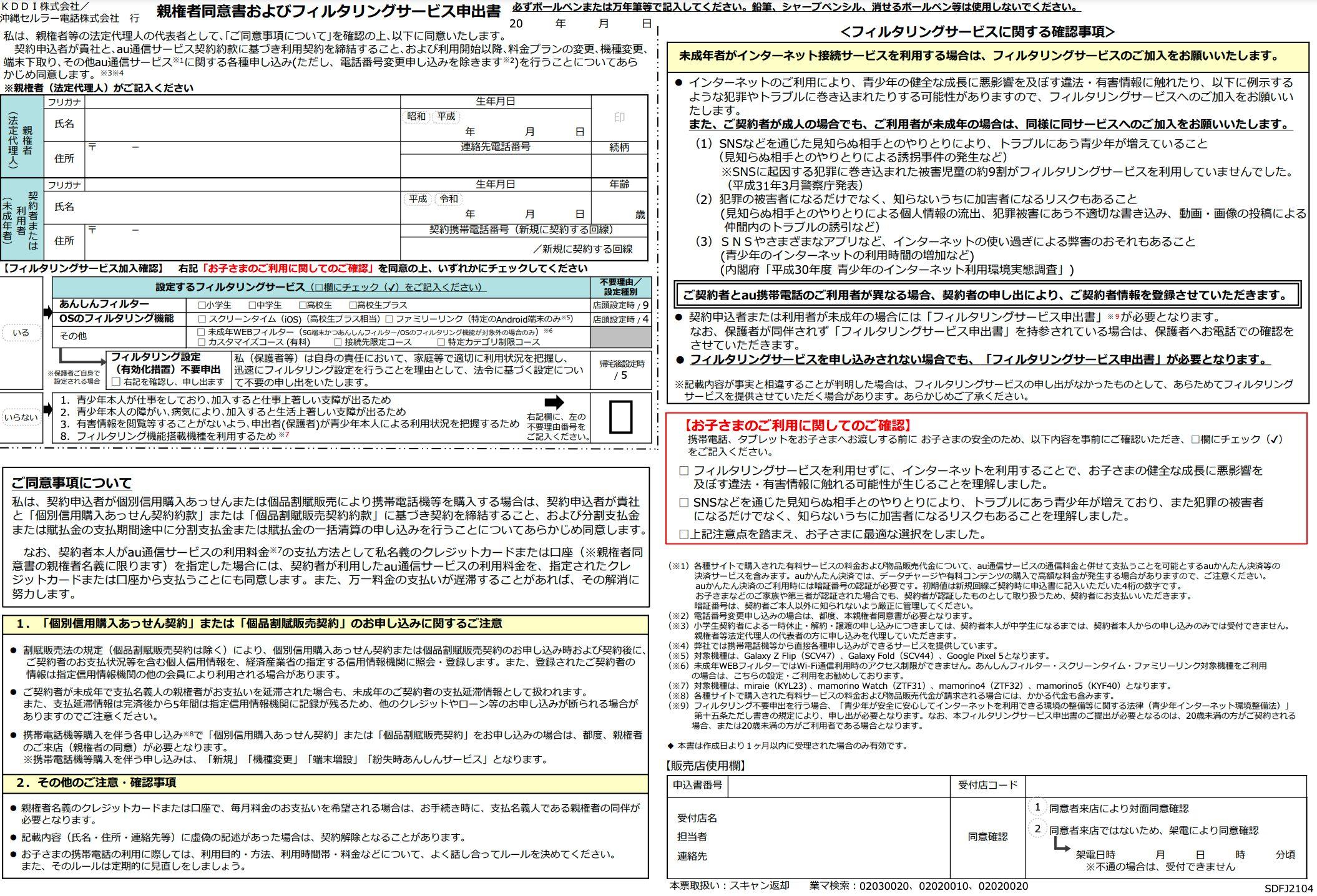 親権者同意書およびフィルタリングサービス申出書