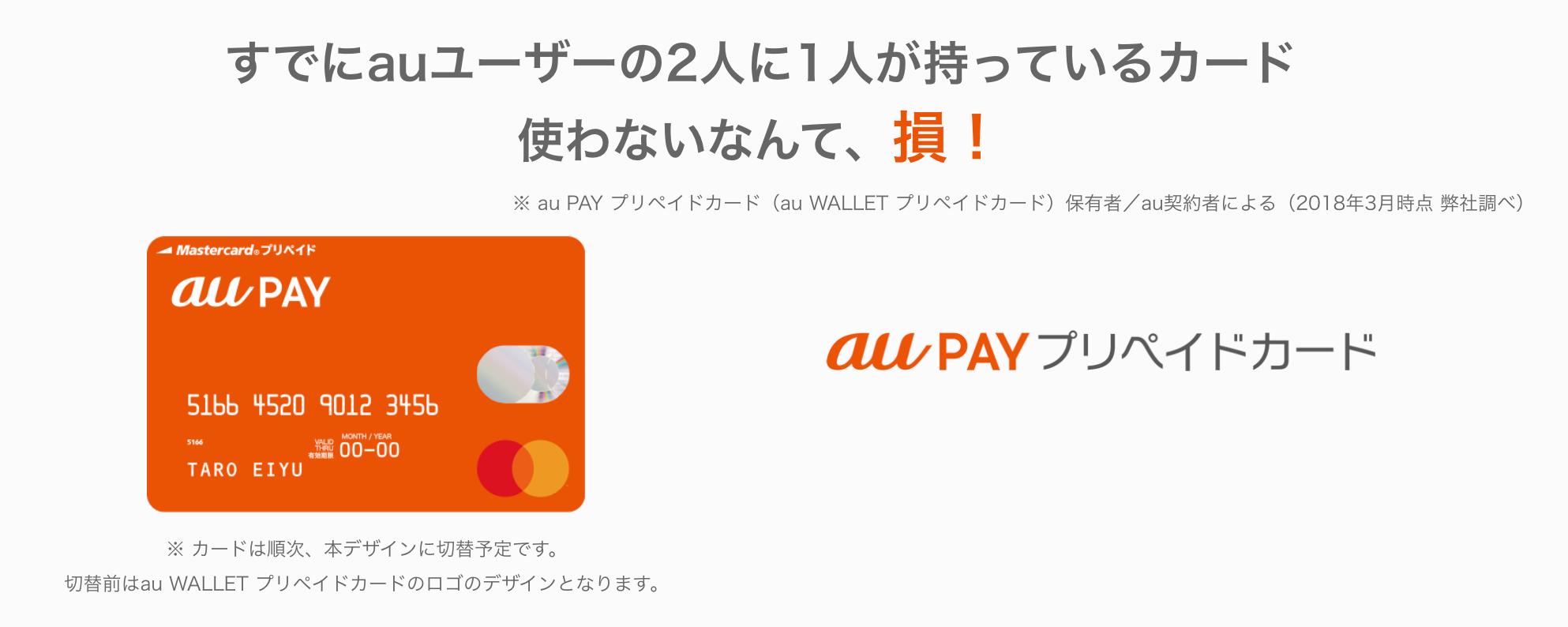au PAYプリペイドカード