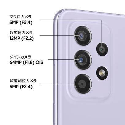 Galaxy A52 5Gカメラ機能