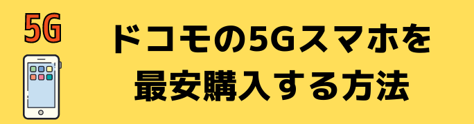 ドコモの5Gスマホを最安購入する方法