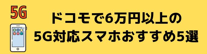 ドコモで6万円以上のおすすめ5G対応スマホ