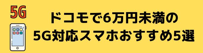 ドコモで6万円未満の5G対応スマホ