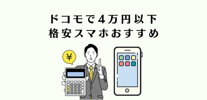 ドコモで4万円以下の格安スマホおすすめ
