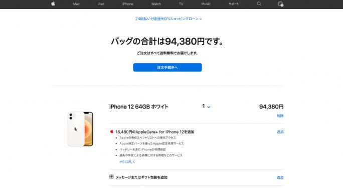 iphone12 注文手続き