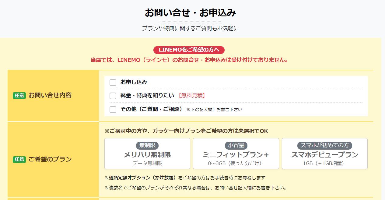 スマホ乗り換え.com問い合わせ