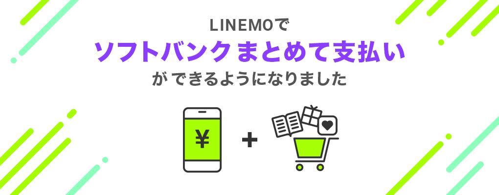 LINEMO(ラインモ)のキャリア決済