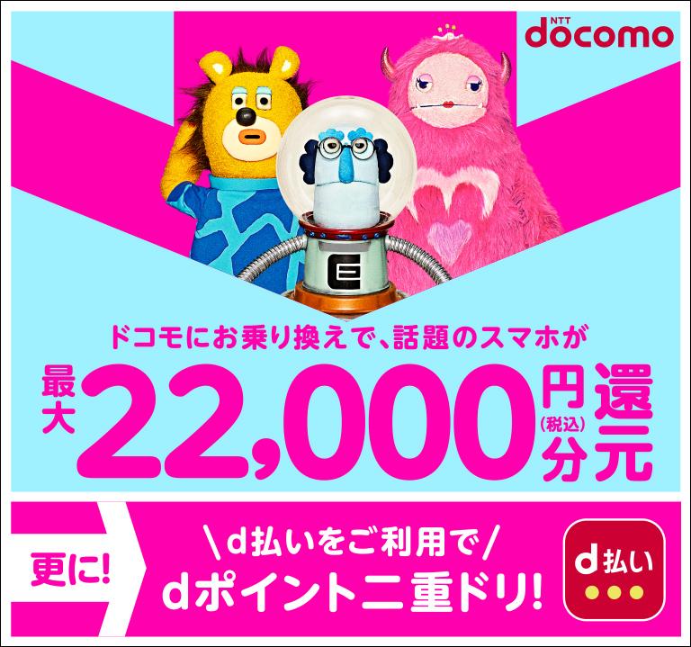 ドコモにお乗り換えで話題のスマホが最大22,000円おトク!キャンペーン