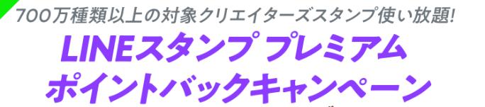 LINEMOのキャンペーン