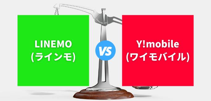 LINEMO(ラインモ)とワイモバイルを比較
