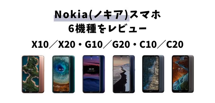 Nokia(ノキア)スマホ6機種をレビュー|X10/X20・G10/G20・C10/C20