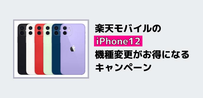楽天モバイルのiPhone12に機種変更で得するキャンペーン