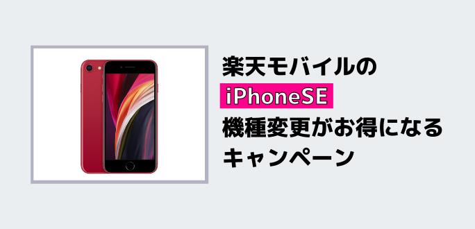 楽天モバイルのiPhoneSEに機種変更で8万円得するキャンペーン