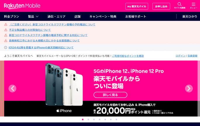 楽天モバイル 公式ホームページ