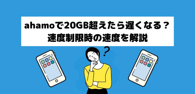 ahamo(アハモ)で20GB超えたら遅くなる?速度制限時の速度を解説