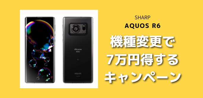ドコモのAQUOS R6へ機種変更で7万円得する方法