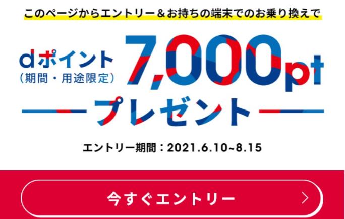 ahamo 7,000ptキャンペーン