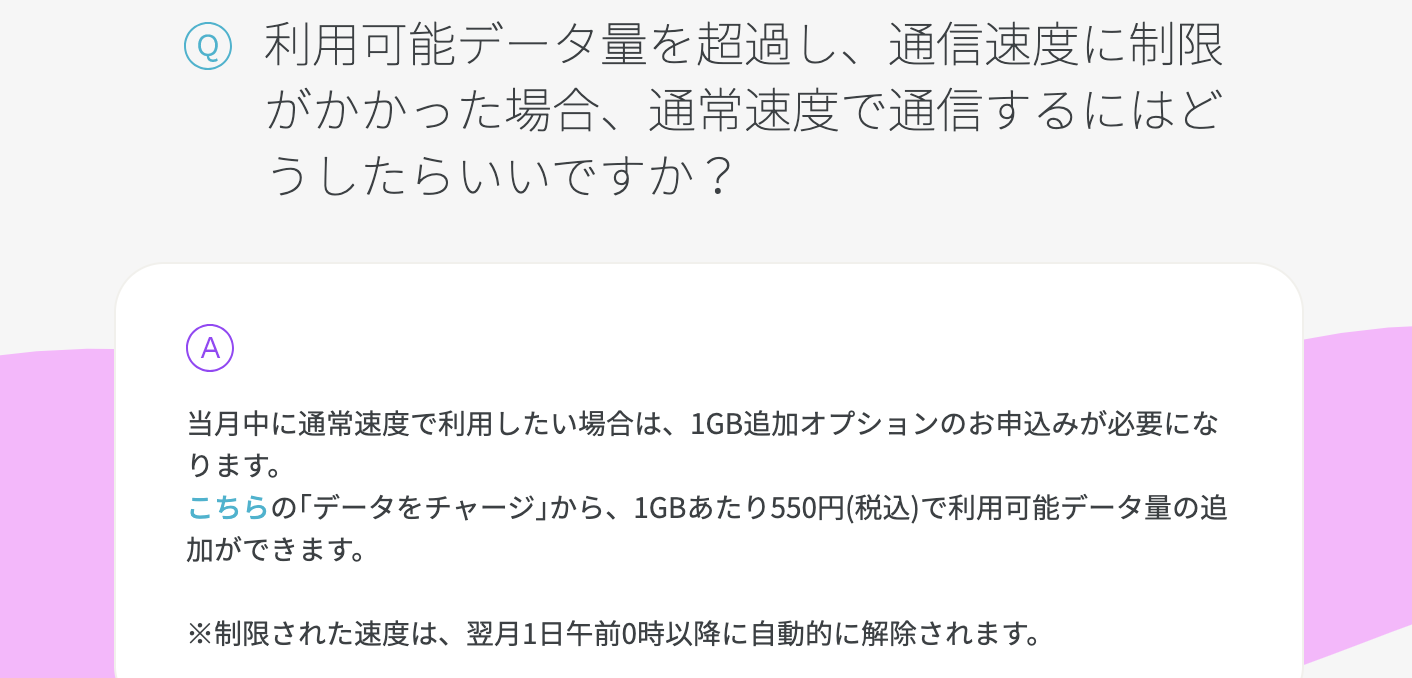 ahamo(アハモ)の1GB追加
