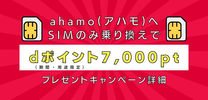 ahamo(アハモ)へSIMのみ乗り換えで7,000pt貰えるキャンペーン