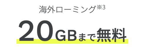 ahamo(アハモ)は海外でも20GB利用無料