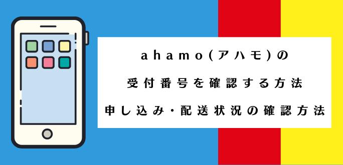 ahamoで受付番号を確認する方法 申し込み・配送状況の確認方法