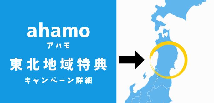 ahamoの東北地域特典
