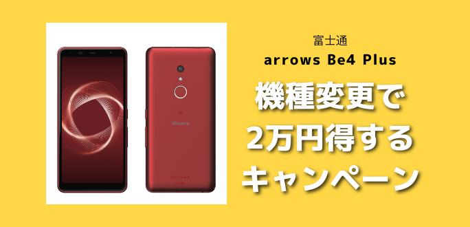 ドコモのarrows Be4 Plusへ機種変更で2万円得する方法