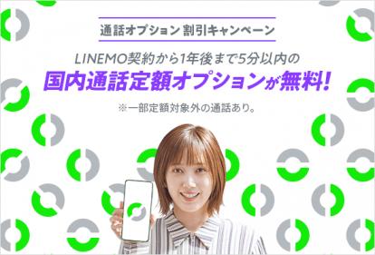 LINMO 通話オプション割引キャンペーン