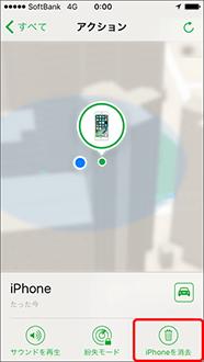 iPhone、iPad を消去