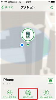 iPhone 紛失モード