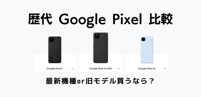歴代Google Pixelを比較
