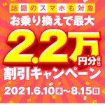 お乗り換えで最大2.2万円分割引キャンペーン