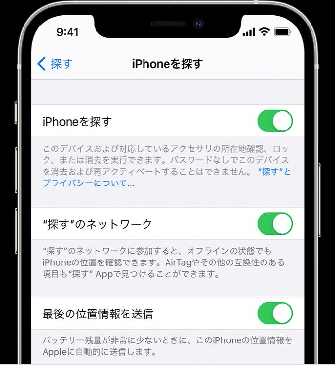 iPhone 探す