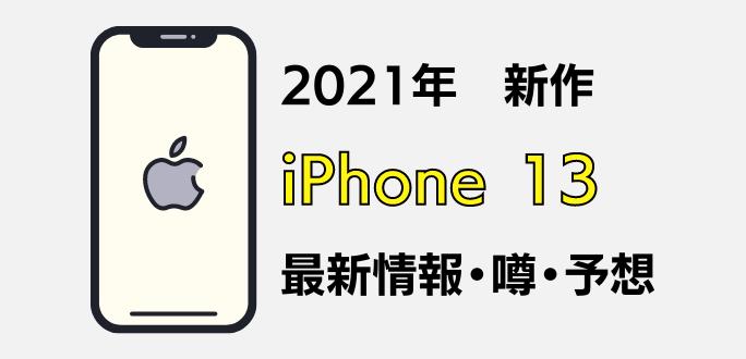 iPhone13の最新情報