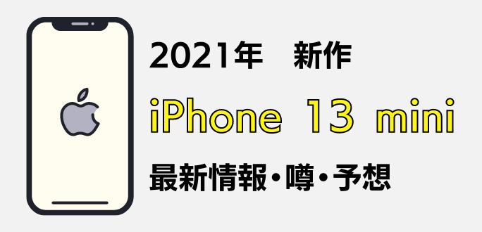 iPhone13miniの最新情報
