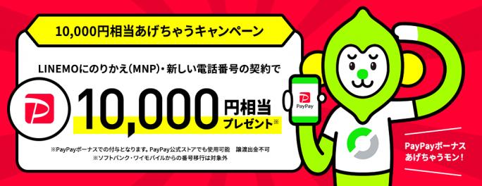 LINEMOの10,000円相当あげちゃうキャンペーン