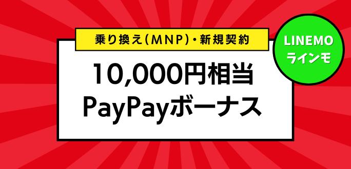 LINEMOの1万円相当あげちゃうキャンペーン