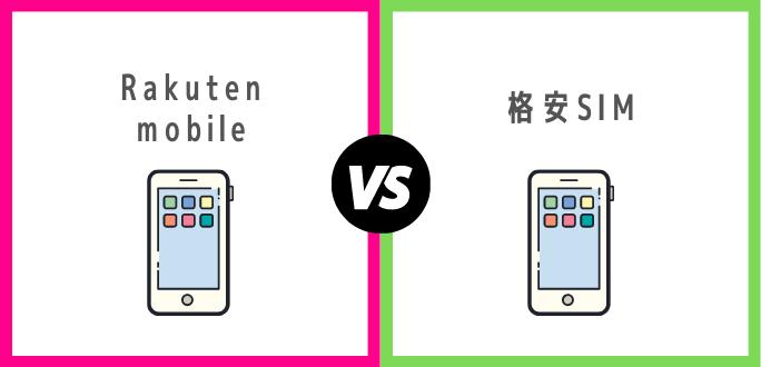 楽天モバイルと格安SIMを比較してどっちがお得?月額と割引まとめ